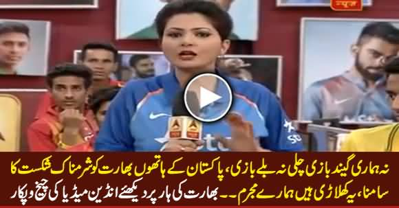 Watch How Indian Media Crying After India's Shameful Defeat By Pakistan