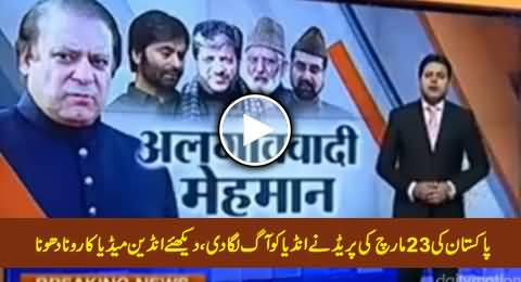 Watch How Indian Media Crying on 23rd March Pakistan Army Parade