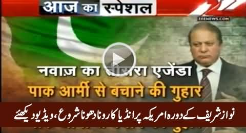 Watch How Indian Media is Crying on Nawaz Sharif and Obama Meeting