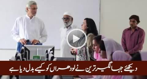 Watch How Jahangir Khan Tareen Has Changed Lodhran City, Exclusive Video