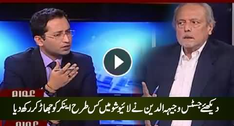 Watch How Justice (R) Wajihuddin Ahmed Behaved with Anchor in Live Show