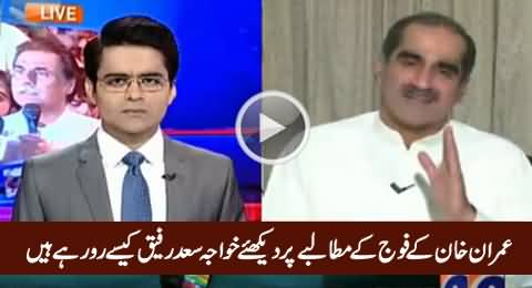 Watch How Khawaja Saad Rafique Crying on Imran Khan's Demand of Army in NA-122 By-Poll