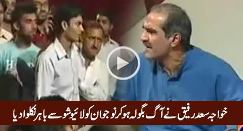Watch How Khawaja Saad Rafique Got Angry on Student in Live Show