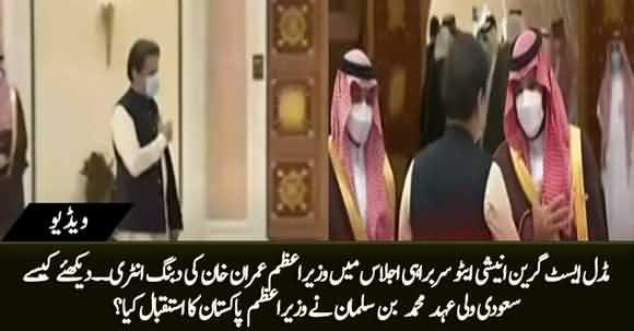 Watch How Mohammad Bin Salman Greeted PM Imran Khan in Middle East Green Initiative Summit