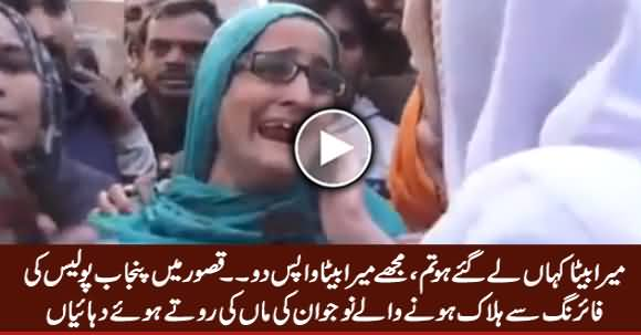 Watch How Mothers Are Crying Whose Sons Are Killed By Punjab Police in Kasur