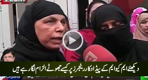 Watch How MQM's Paid Workers Putting Stupid Allegations on MQM