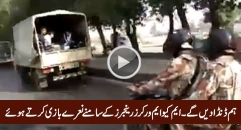 Watch How MQM Workers Trying To Tease Rangers By Shouting Slogans