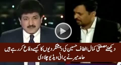 Watch How Mustafa Kamal Defending Altaf Hussain - Hamid Mir Plays Old Video