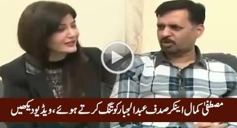 Watch How Mustafa Kamal Teasing Female Anchor Sadaf Abdul Jabbar
