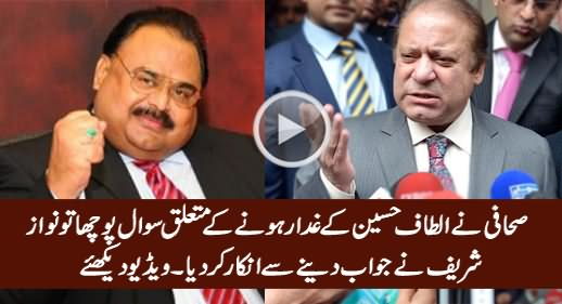 Watch How Nawaz Sharif Avoided to Call Altaf Hussain A Traitor