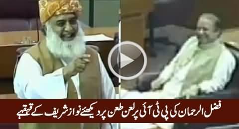 Watch How Nawaz Sharif Laughing When Maulana Fazal-ur-Rehman Bashing Imran Khan