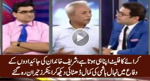 Watch How Nehal Hashmi Defending Sharif Family's Properties With Stupid Arguments