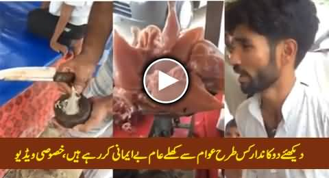Watch How Pakistani Shopkeepers Doing Fraud with Public in Broad Daylight