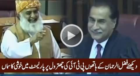Watch How Parliamentarians Enjoying PTI Bashing By Maulana Fazal-ur-Rehman