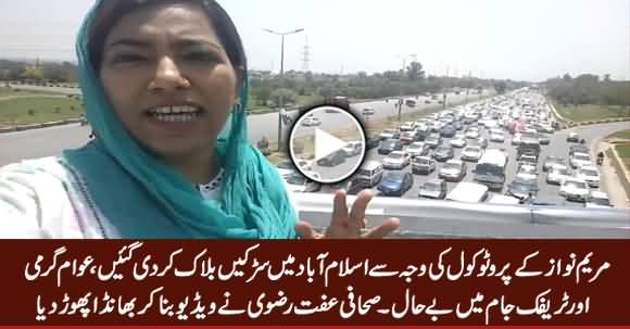 Watch How People Are Suffering on Roads Due to Maryam Nawaz's Protocol