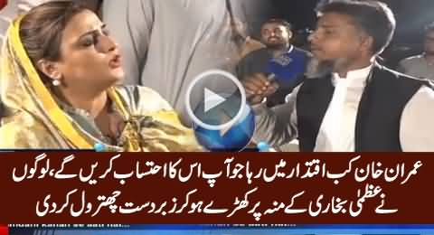Watch How People Bashing Uzma Bukhari on PMLN Propaganda Against Imran Khan