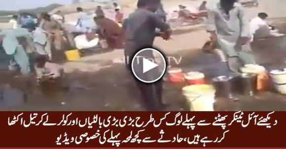 Watch How People Collecting Oil Before Oil Tanker Incident, Exclusive Video