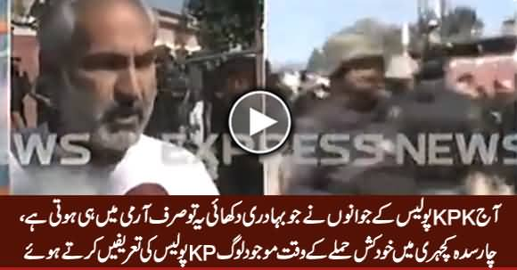 Watch How People in Charsadda Session Court Praising KPK Police For Taking In Time Action