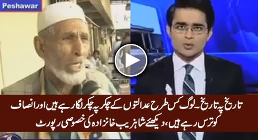 Watch How People Waiting For Justice From Courts - Shahzeb Khanzada's Special Report