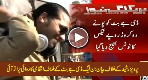 Watch How PMLN Taking Revenge From DJ Butt For Criticizing Pervez Rasheed