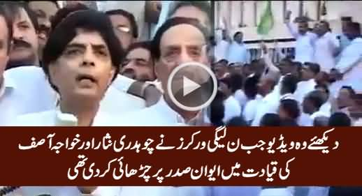 Watch How PMLN Workers Attacked President House Under Ch. Nisar's Leadership
