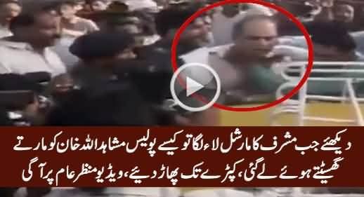Watch How Police Beats & Arrests Mushahid Ullah Khan At The Time of Musharraf Coup