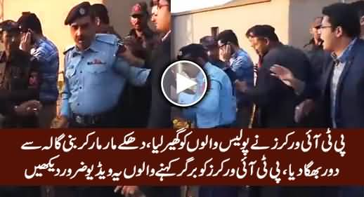 Watch How PTI Workers Kicked Out Police Outside Bani Gala, Exclusive Video