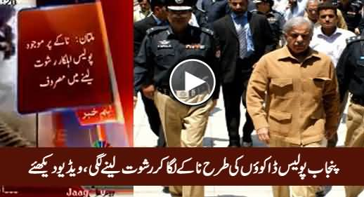 Watch How Punjab Police Taking Bribe And Extortion, Caught on Camera
