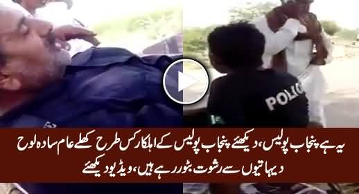 Watch How Punjab Policemen Openly Taking Bribe From Villagers