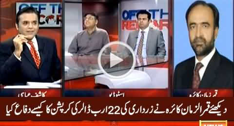 Watch How Qamar Zaman Kaira Defending 22 Billion Dollar Corruption Of Zardari