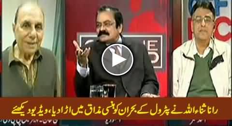 Watch How Rana Sanaullah Cracking Jokes on the Issue of Petrol Shortage