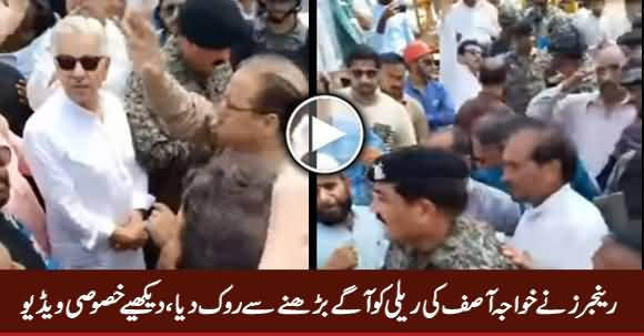 Watch How Rangers Stopped Khawaja Asif's Rally, Exclusive Video