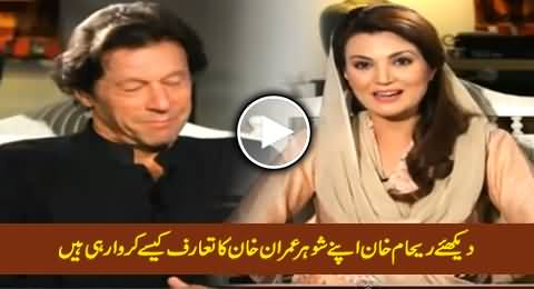 Watch How Reham Khan Introducing Her Husband Imran Khan in Her New Show