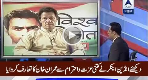Watch How Respectfully Indian Anchor Introduced Imran Khan in His Show