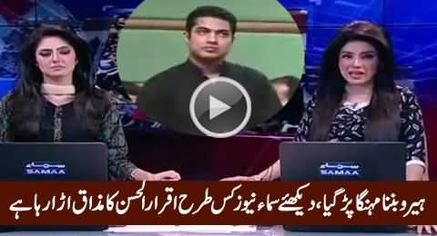 Watch How Samaa News Making Fun of Iqrar-ul-Hassan