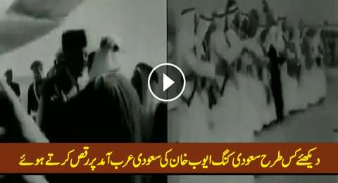 Watch How Saudi King Dancing To Welcome Pakistani President Ayub Khan