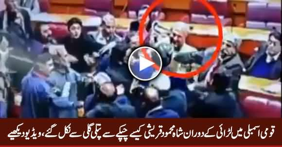 Watch How Shah Mehmood Qureshi Silently Escaped During Fight in National Assembly