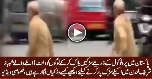 Watch How Shahbaz Sharif Running Over London's Streets Without Any Protocol