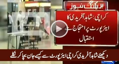 Watch How Shahid Afridi Escaped From Karachi Airport