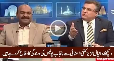 Watch How Shamelessly Daniyal Aziz Defending Punjab Police
