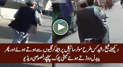 Watch How Sheikh Rasheed Reached Committee Chowk on Bike, Exclusive Video