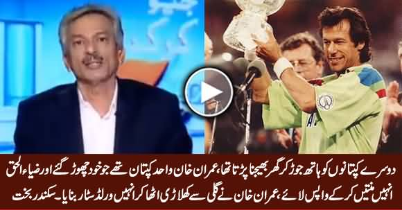 Watch How Sikandar Bakht Praising Imran Khan As Cricket Team Captain