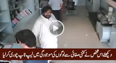 Watch How This Man Steals Apple Laptop From Hafeez Center Lahore