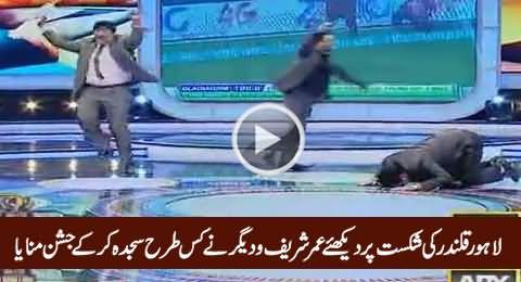 Watch How Waseem Badami, Umar Sharif & Others Celebrating Lahore Qalandar's Defeat