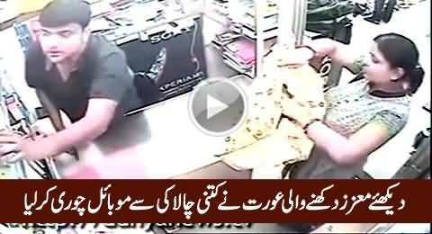 Watch How Woman Stealing Mobile in Shop, CCTV Footage