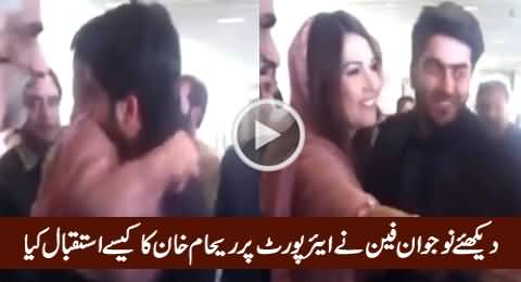 Watch How Young Fan of Reham Khan Welcomes Her on Lahore Airport