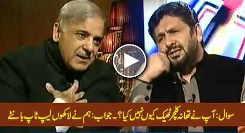 Watch Idiotic Answer By Shahbaz Sharif on the Question of Thana Culture Reforms