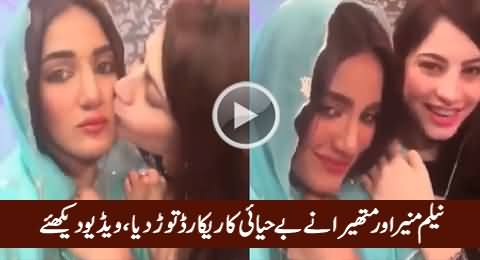 Watch Immoral Dubsmash Video of Neelum Munir and Mathira