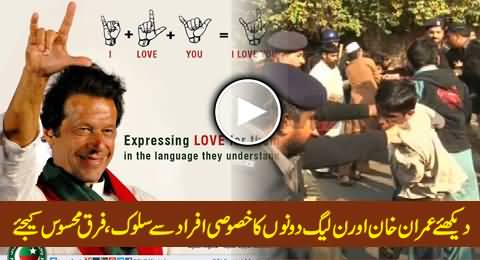 Watch Imran Khan and PMLN Attitude Towards Special People, Feel the Difference