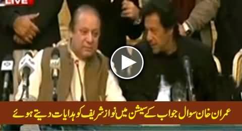 Watch Imran Khan Instructing Nawaz Sharif During Question Answer Session
